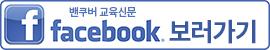 facebook_밴쿠버 교육신문