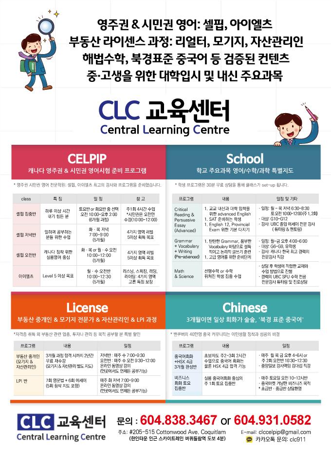 0506-CLC-교육센터-proof