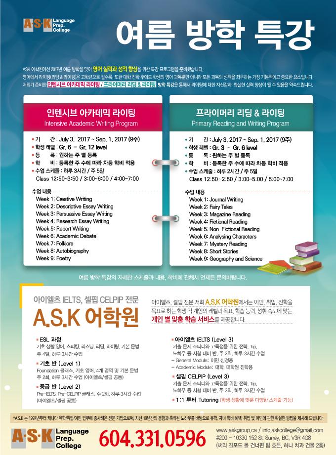 0513-ASK-광고-proof