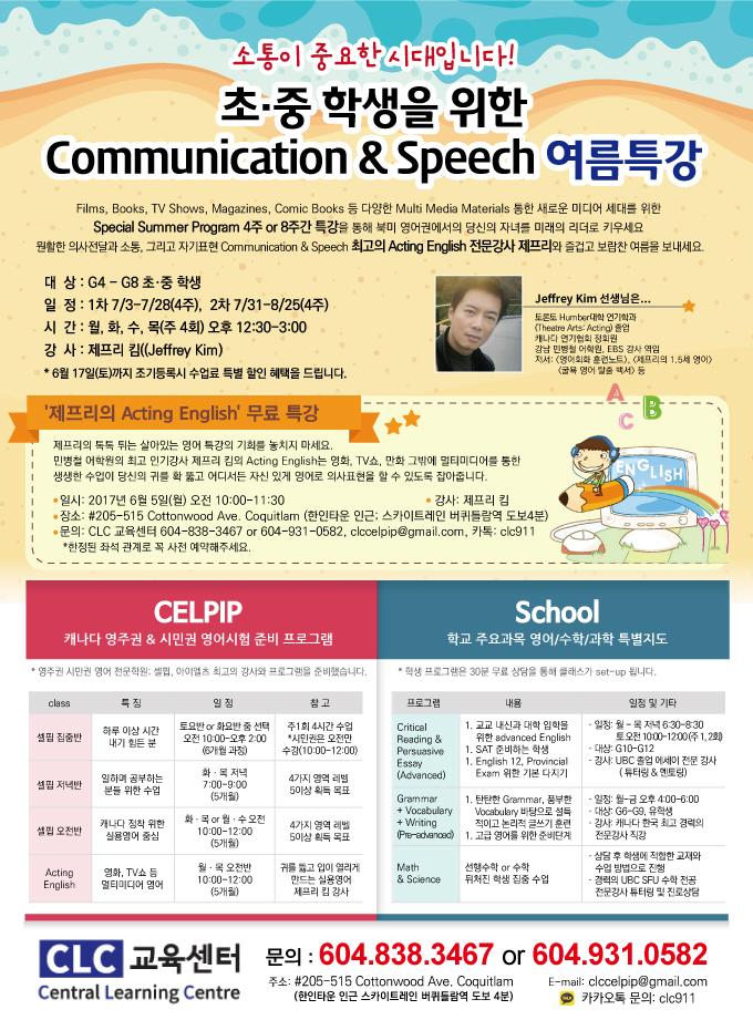 0603-CLC-교육센터-proof