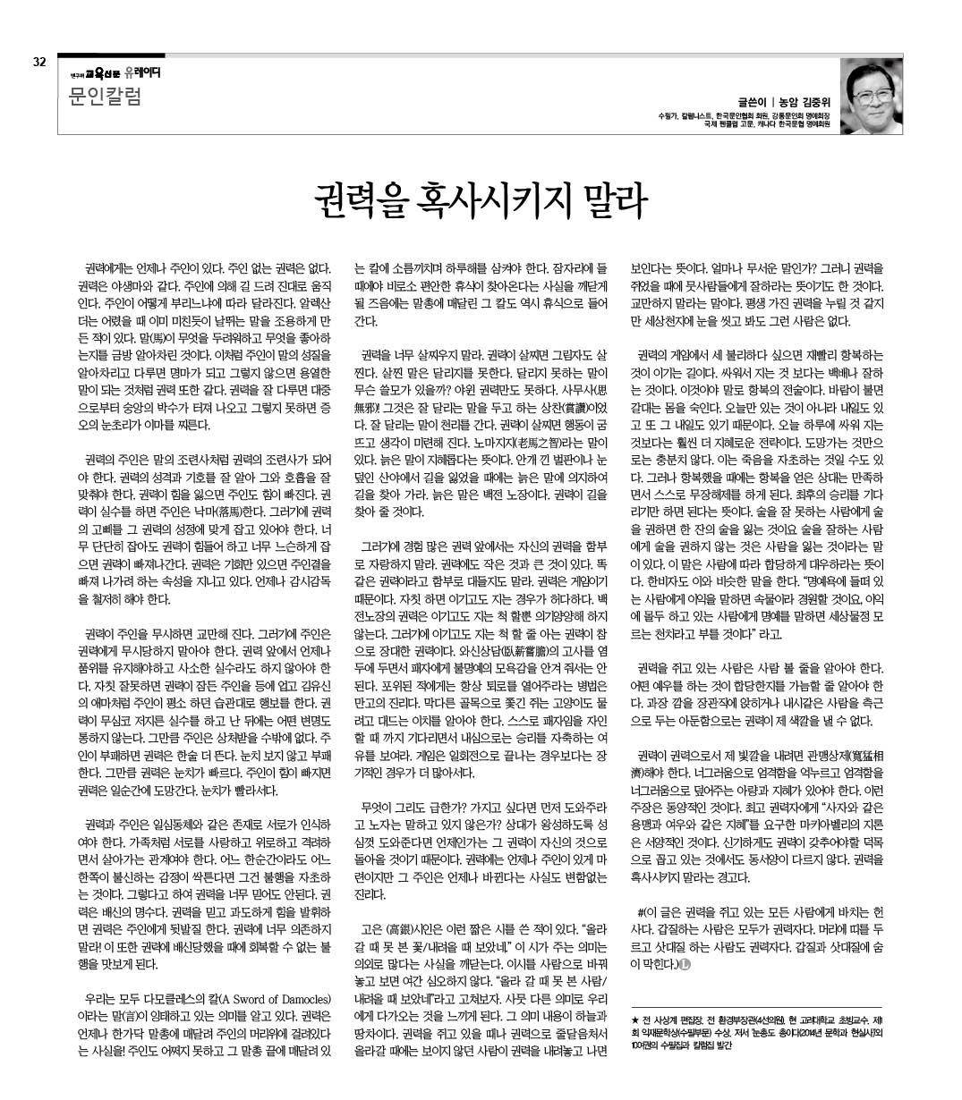 문인칼럼_농암 김중위