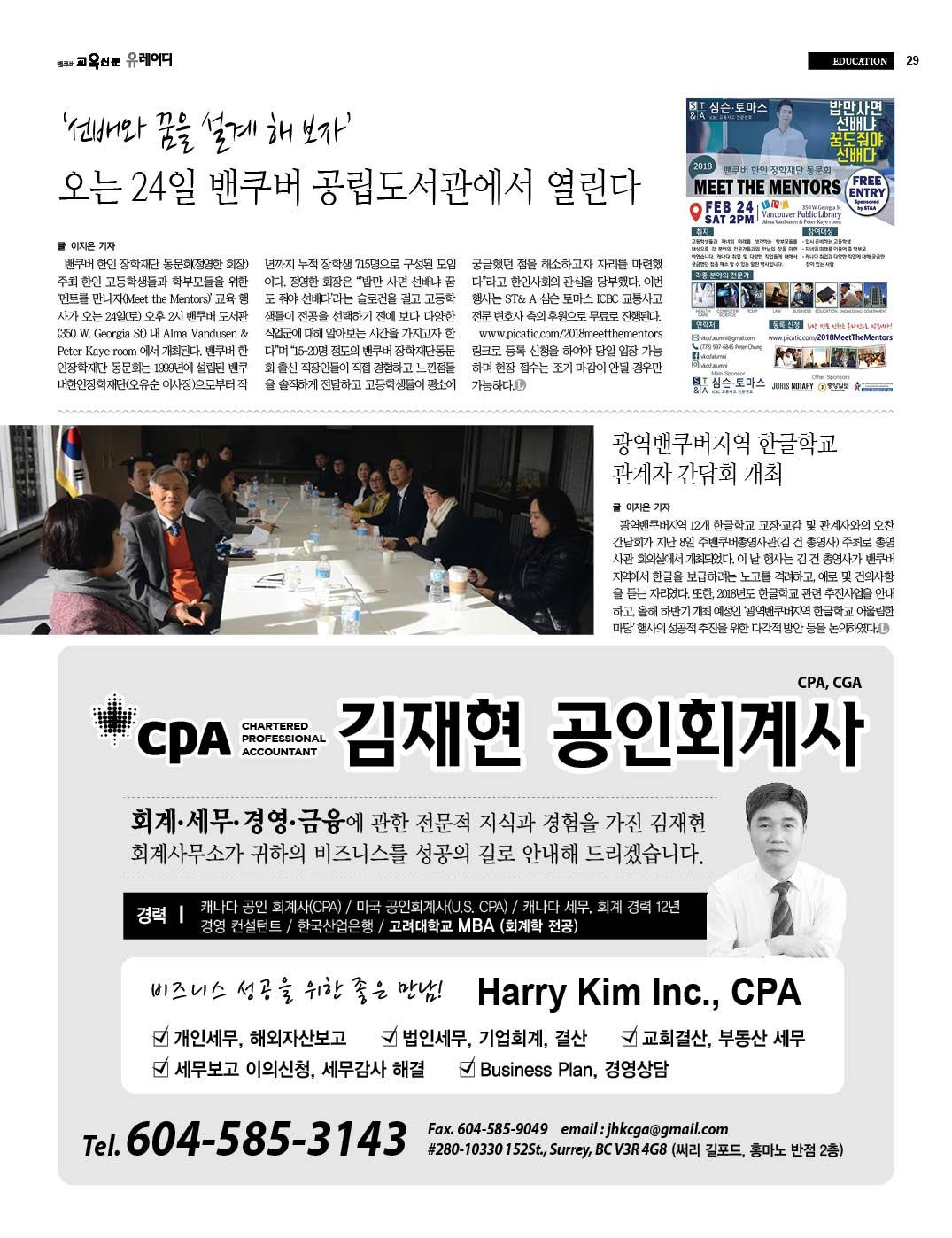 한인장학재단_한글학교