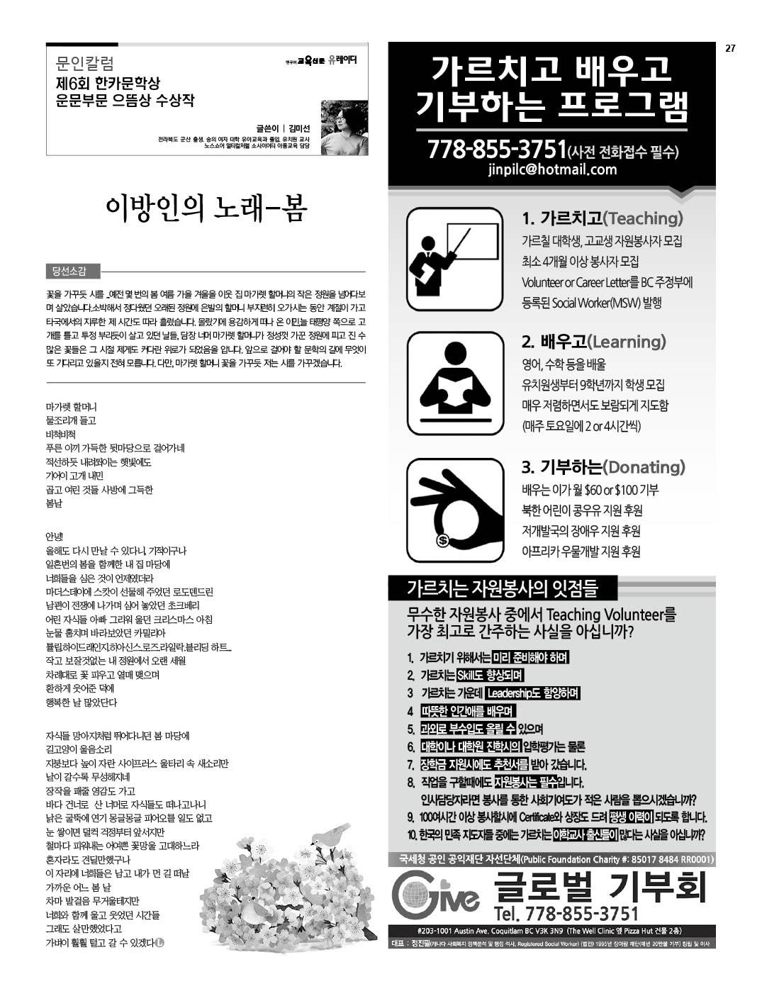 문인칼럼_한카문학상