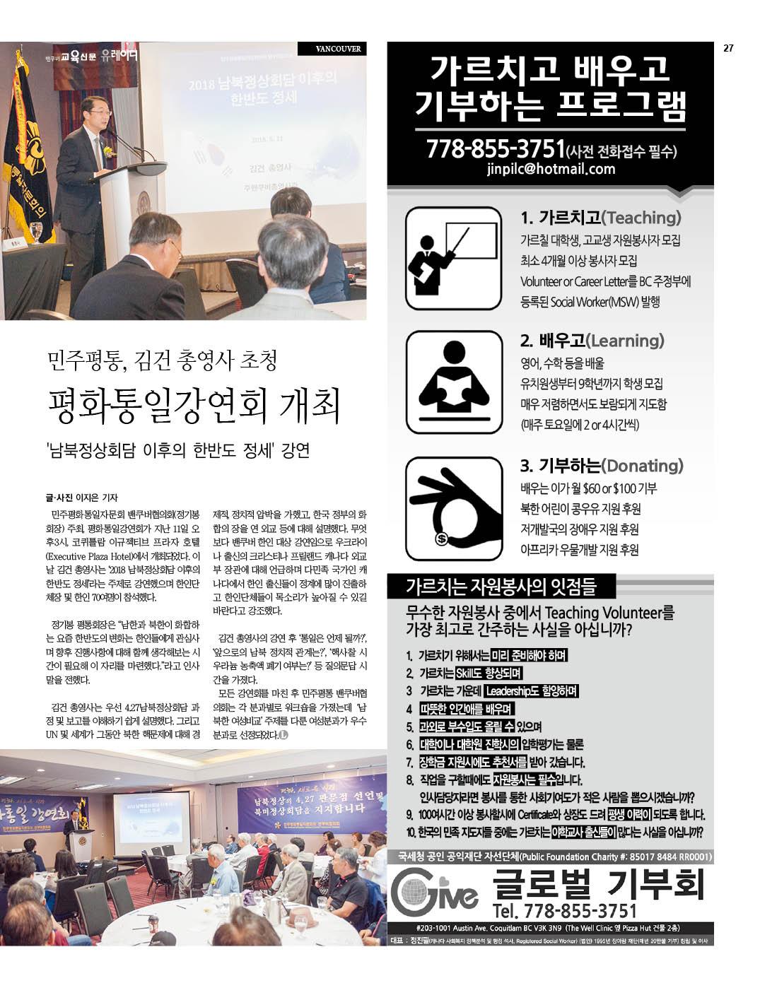 김건총영사 평화통일강연