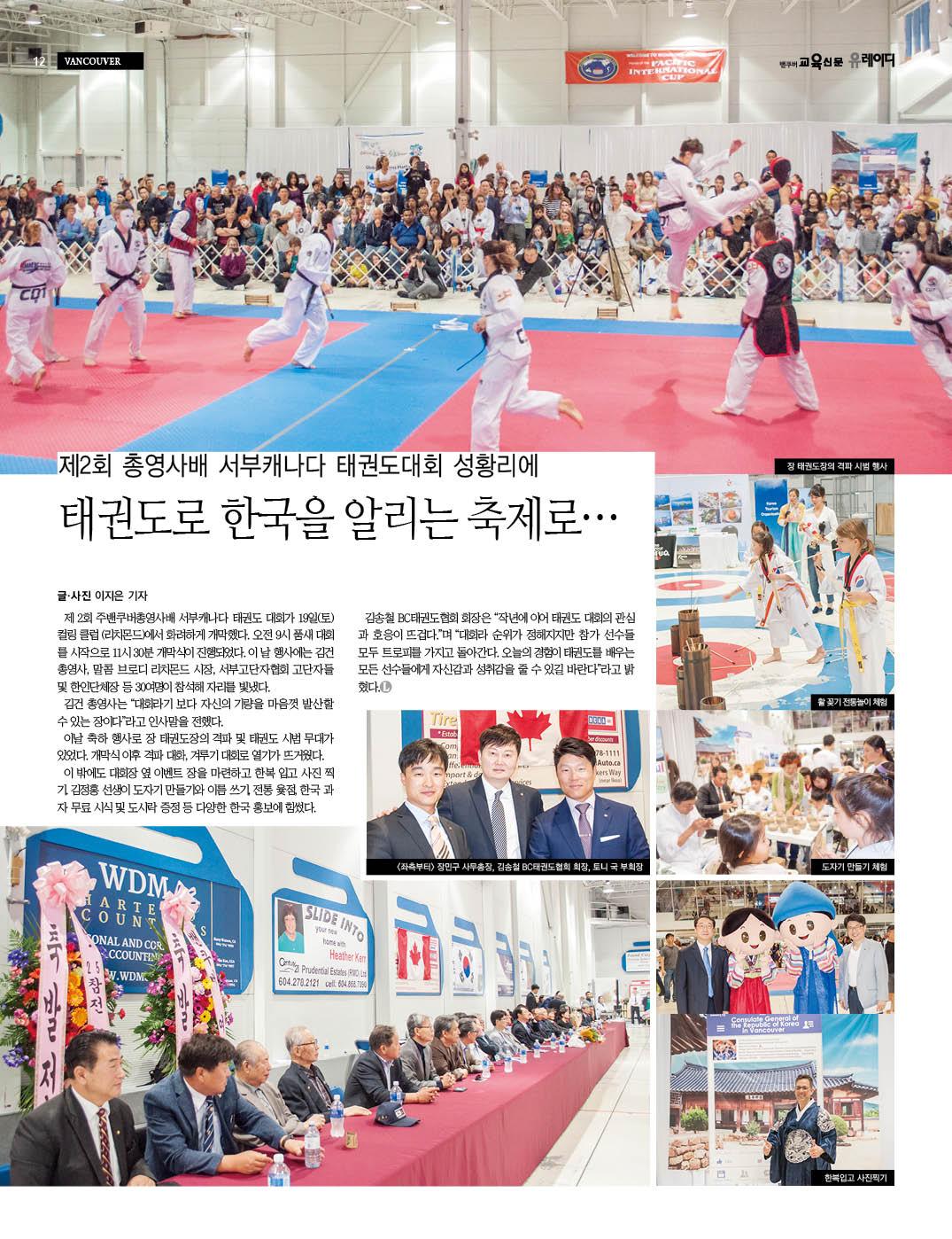 총영사배 태권도대회