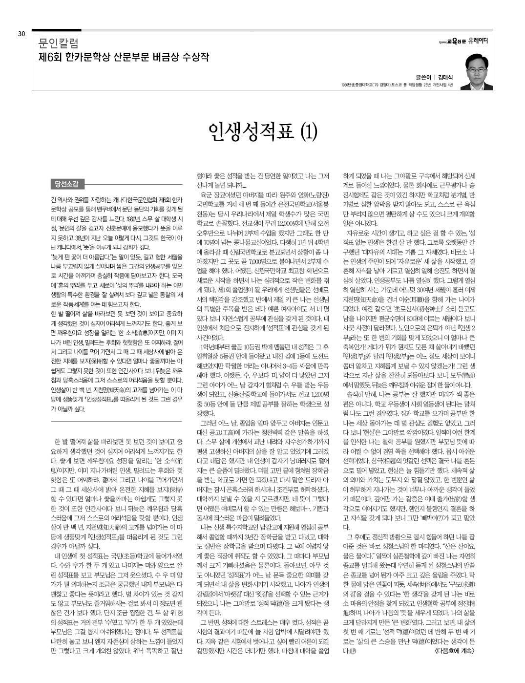 문인칼럼_김태식