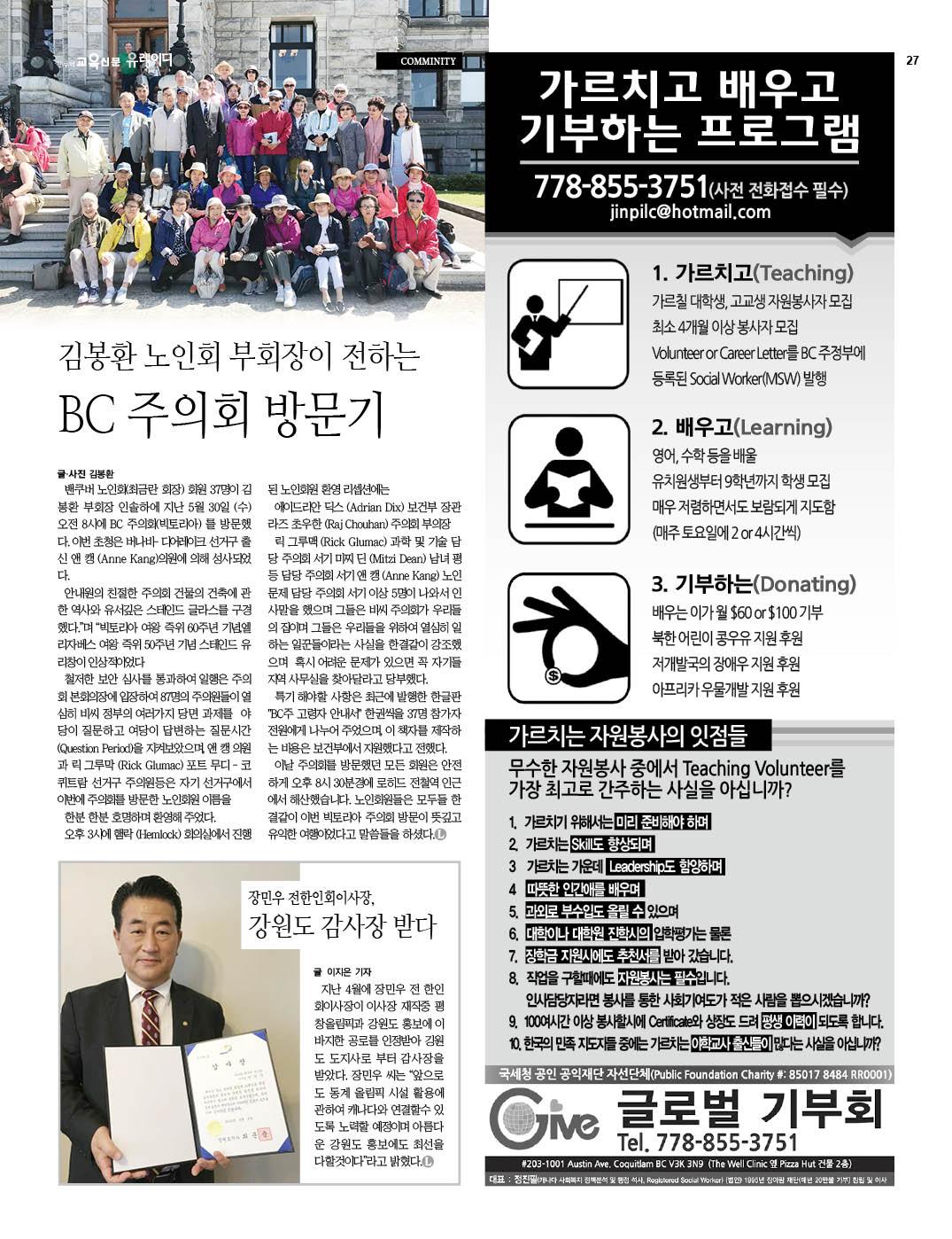 김봉환 노인회 부회장 BC주의회방문기