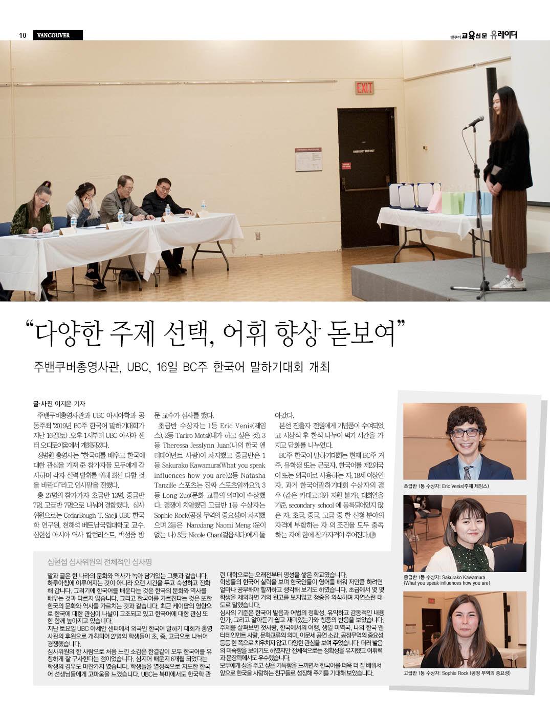 한국어말하기대회